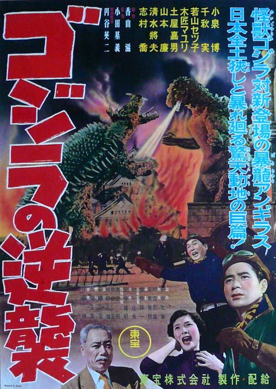 Gojira_no_gyakushu_poster