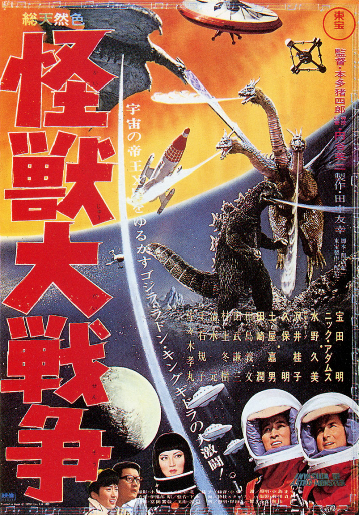 Invasion_of_Astro-Monster_Poster_A