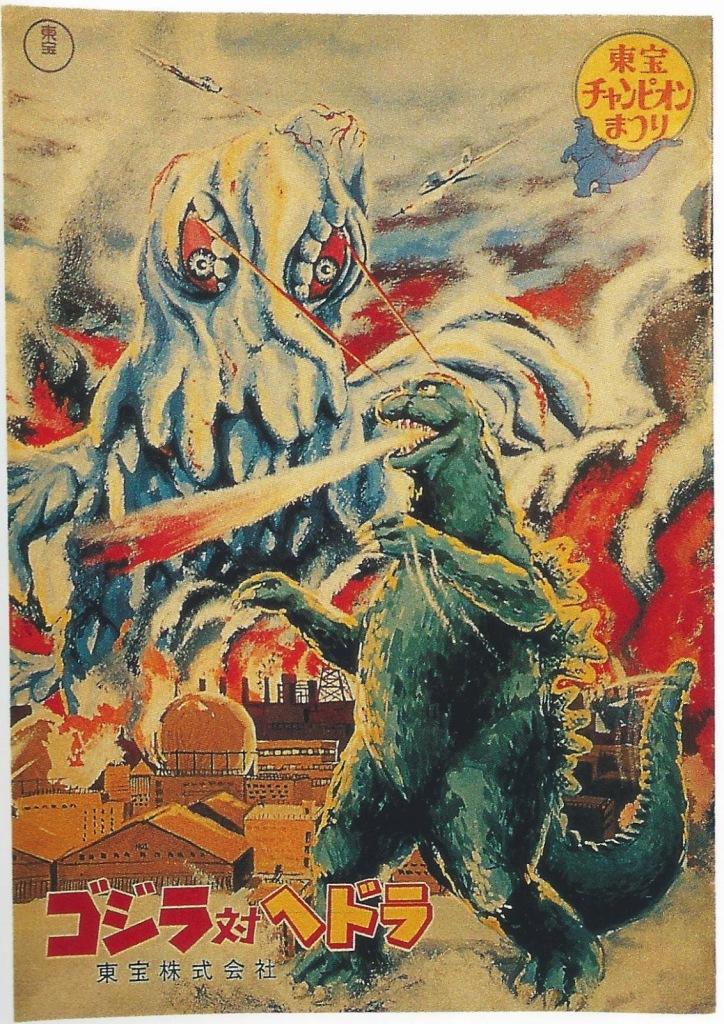 Godzilla vs Hedorah (Japan, theatre program, Style B)