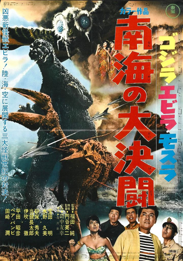 Godzilla_vs_sea_monster_poster_01