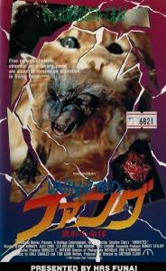 El Pasajero No Invitado - Uninvited - Greydon Clark - 1988 - 012