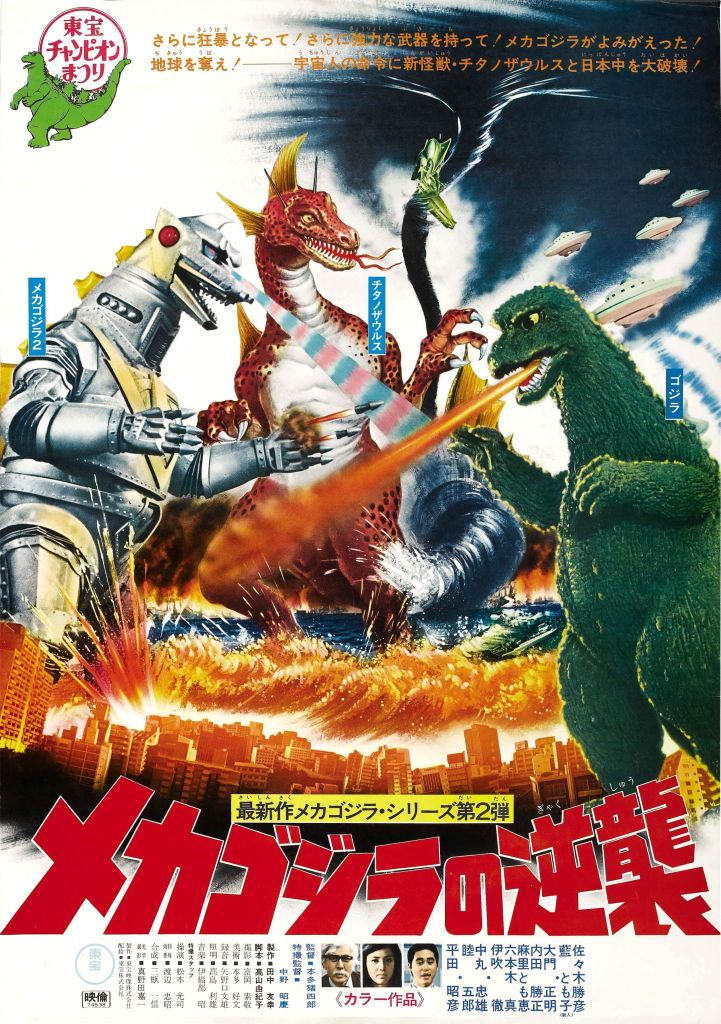 terror_of_mechagodzilla_poster_01
