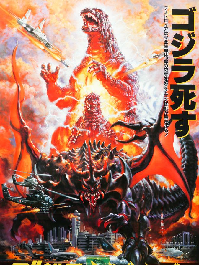 GodzillaVsDestroyah_B2_Japan_NoriyoshiOhrai-4