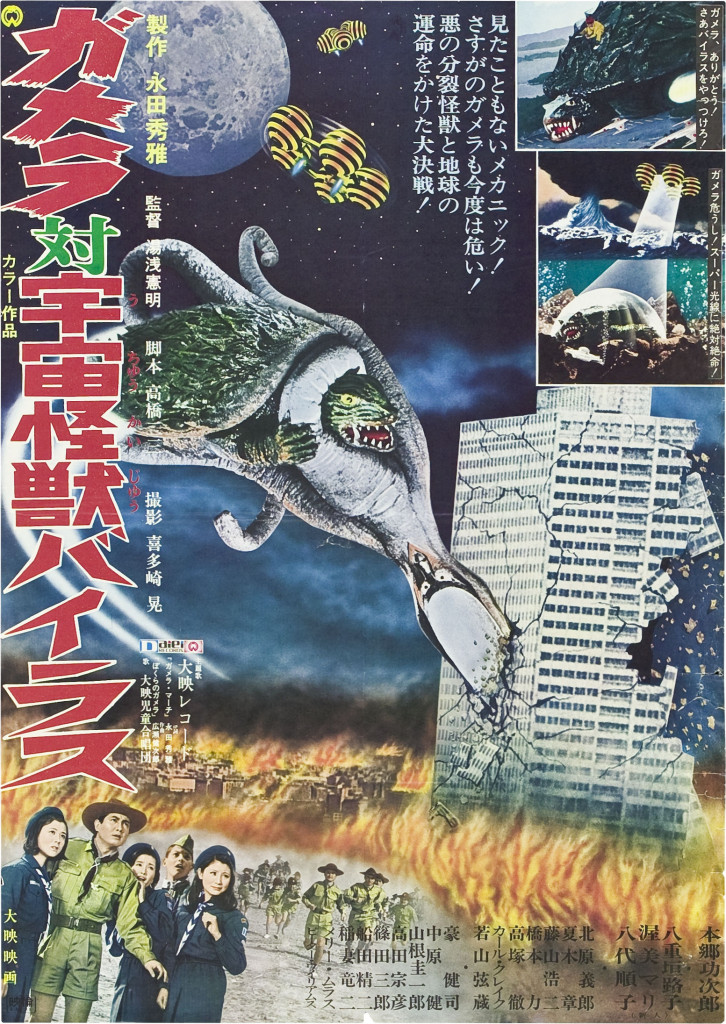 gamera-vs-viras