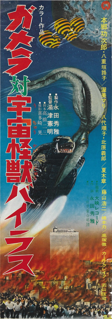 gamera_vs_viras_poster_01
