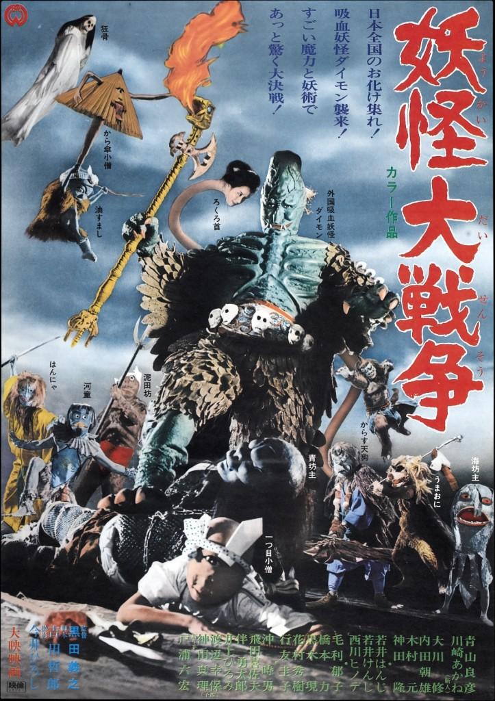 1118full-yokai-monsters--spook-warfare-poster