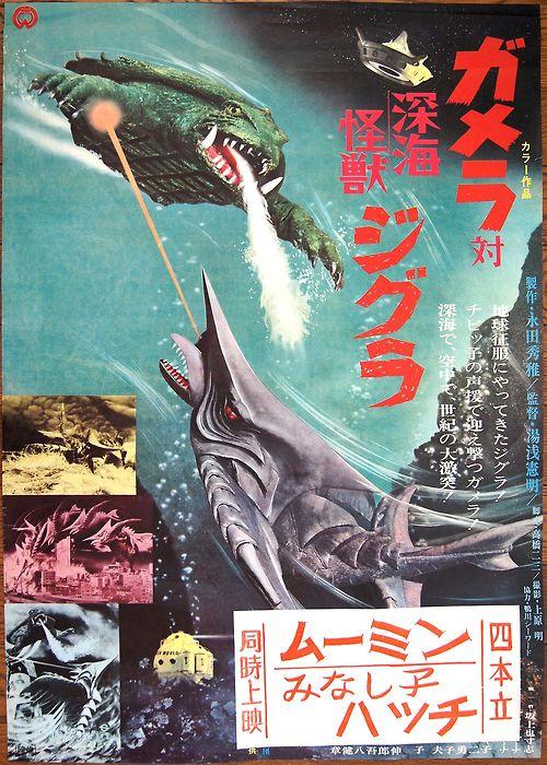gamera-vs-zigra-poster