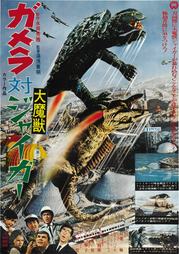 gamera_vs_jiger_poster_01